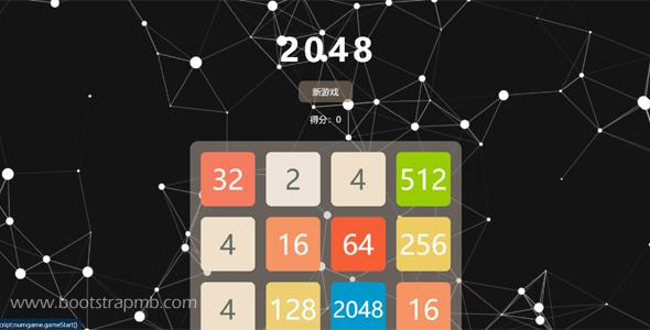 2048小游戏html代码