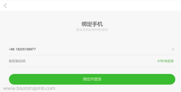 jquery绑定手机号短信倒计时源码下载