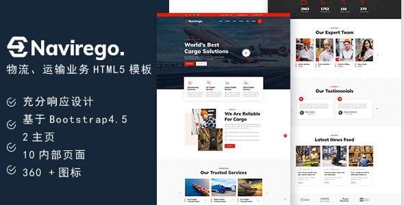 物流公司货运业务HTML5模板