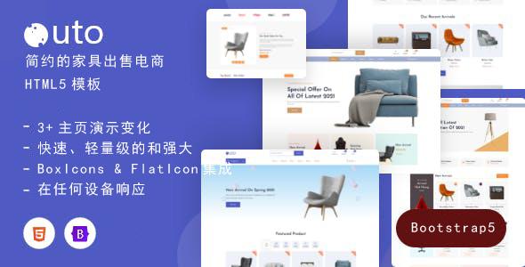 简约时尚的办公家具电商网站模板