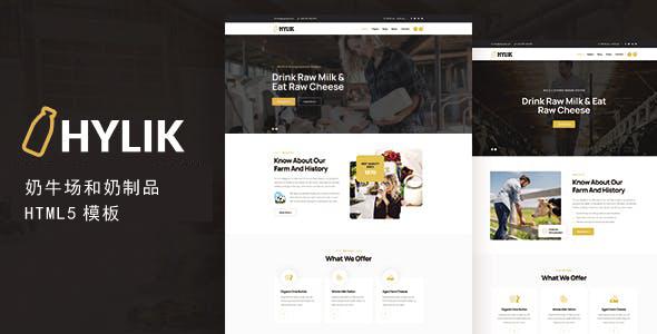奶牛场乳制品企业网站模板