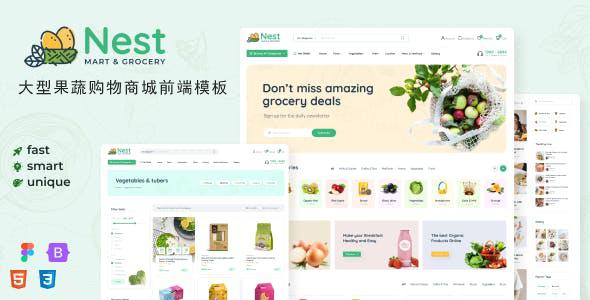 大型果蔬电商购物系统前端模板