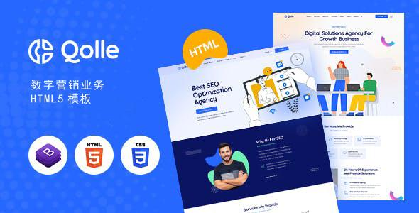 数字营销业务SEO服务网页模板源码下载